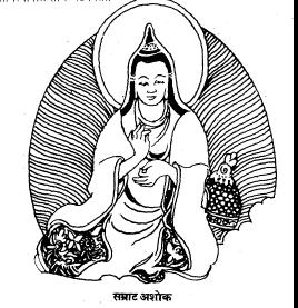 Essay On Samrat Ashoka King Of Pataliputra