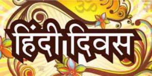 Speech on Hindi Diwas for Children in Easy Words